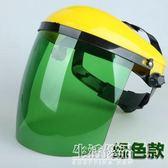 電焊面罩PC有機玻璃頭戴式打磨氬弧焊氣保焊防護面罩防輻射飛濺物 生活優品