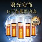 京城之霜超激光束美白安瓶14入(發光安瓶)