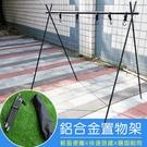 【大】戶外鋁合金置物掛架(贈綑綁帶.掛鉤.收納袋)可折疊//三角掛架吊掛架置掛架露營登山用品