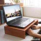筆記本電腦增高底座支架桌面置物打印機墊高游戲鍵盤收納整理木質 居家物語