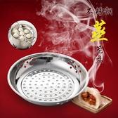 蒸籠 不銹鋼蒸架蒸鍋圓形篦子蒸片家用隔水蒸菜架子蒸盤蒸籠鍋蒸 1色