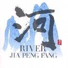【停看聽音響唱片】【CD】【平和之月】河/賈鵬芳