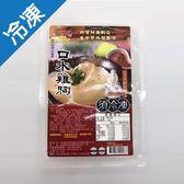 【元進莊】必吃口水雞胸/塊【愛買冷凍】