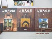 【書寶二手書T6/歷史_JP8】人類大史跡_1~3冊合售