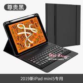 ipad鍵盤 ipad鍵盤保護套藍芽9.7英寸iPad Pro11蘋果新款iPad mini5全包7.9平板電腦12.9寸超薄T 2色
