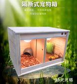 隔斷式寵物箱寵物飼養箱陸龜刺猬保溫箱一箱兩室寵物盒 QQ25966『MG大尺碼』