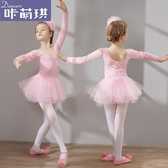 咔萌琪兒童舞蹈服裝女童秋冬季長袖幼兒練功服演出服衣服芭蕾舞裙
