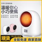 現貨!暖風機 110v取暖器 家用小型熱風機 智慧控溫長效省電 小太陽 辦公室臥室取暖神器