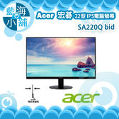 acer 宏碁 SA220Q bid 22型 IPS 薄邊框 電腦螢幕