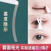 雙眼皮貼網紗雙眼皮貼女無痕蕾絲隱形自然細款纖維條內雙腫眼泡化妝師專用 JUST M