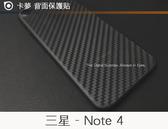 【碳纖維背膜】卡夢質感 三星 Note4 N910u 背面保護貼軟膜背貼機身保護貼背面軟膜