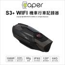 Caper S3+ 機車行車記錄器 WIFI 1080P 防水【可刷卡】薪創