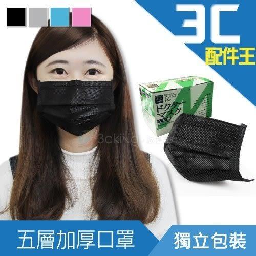 五層升級版 加厚活性碳口罩(一盒50入) 獨立包裝 單片裝 一次性 衛生 拋棄式 除臭 防塵 防風
