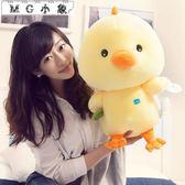 玩偶-可愛雞玩偶萌小雞仔毛絨玩具-53cm MG小象