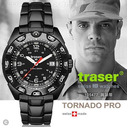Traser Tornado Pro 軍錶(鋼錶帶) #105477【AH03143】 99愛買生活百貨