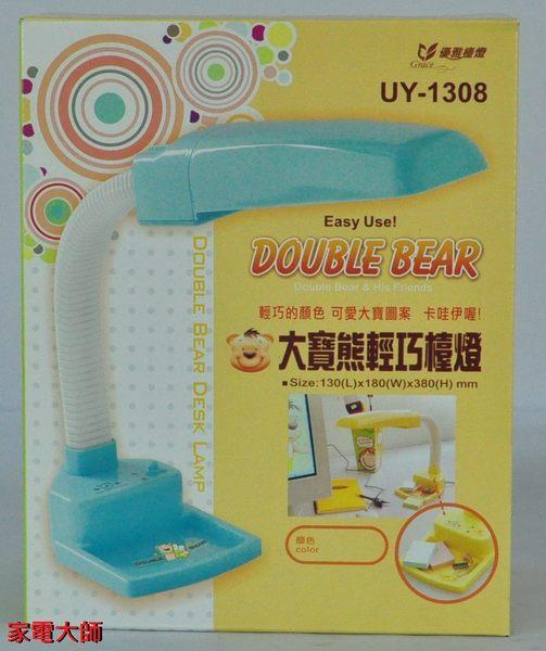 家電大師 優雅 大寶熊13W輕巧護眼檯燈 UY-1308 台灣製造【全新 保固一年】