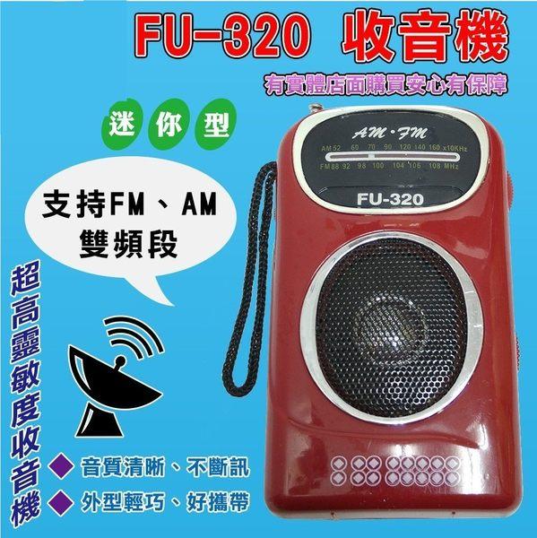 柚柚的店【320-120 FU-320收音機】AM/FM調頻 音箱 喇叭 小喇叭 音響 手機
