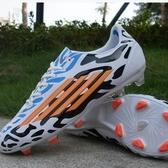 足球鞋-防滑減震輕便透氣男運動鞋4色71z19【時尚巴黎】