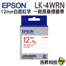 EPSON 12mm 一般系列 原廠標籤帶 LK-4WRN LK-4WBN LK-4TBN