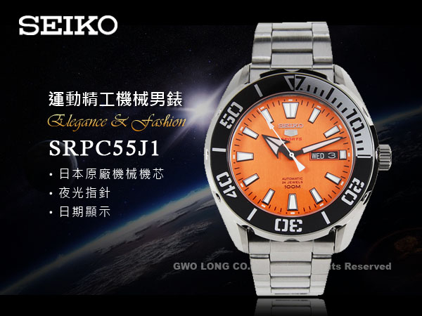 SEIKO 手錶專賣店 SRPC55J1 日製潛水機械男錶 不鏽鋼錶帶 鮮橙橘 防水100米