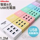 智能6孔USB充電器 1.2M USB延...
