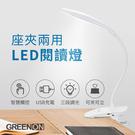 【GREENON】座夾兩用LED閱讀燈(...