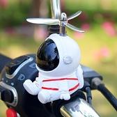 網紅創意太空人宇航員電瓶車裝飾品擺件車載摩托電動自行生日禮物 初色家居館