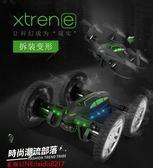 陸空兩用定高遙控飛車變形航拍飛機diy組裝無人機玩具四軸飛行器