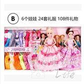 5D眨眼洋娃娃大禮盒婚紗公主女孩兒童玩具tz4745【歐爸生活館】