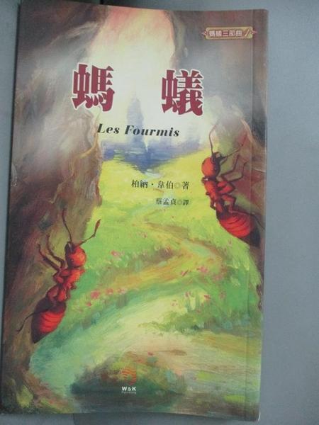 【書寶二手書T1/一般小說_JAB】螞蟻_柏納‧韋伯