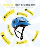 兒童輪滑頭盔大小可調節