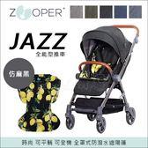 ✿蟲寶寶✿【美國 Zooper】新生兒可平躺 全能型 嬰兒手推車 Jazz 贈全套配件 - 仿麻黑