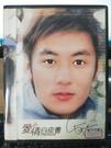 挖寶二手片-正版DVD-台劇-004【愛情白皮書 全14集5碟】-楊丞琳 余文樂(直購價)