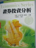 【書寶二手書T5/大學商學_ZJL】證券投資分析_陳共