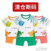 男童套裝 嬰兒男童短袖套裝背心純棉嬰兒個性2019新款4夏裝寶寶女兩件潮3歲【小艾新品】