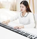 手卷鋼琴88鍵便攜式加厚專業版學生成人女初學家用軟鍵盤幼師練習LXY7675【極致男人】
