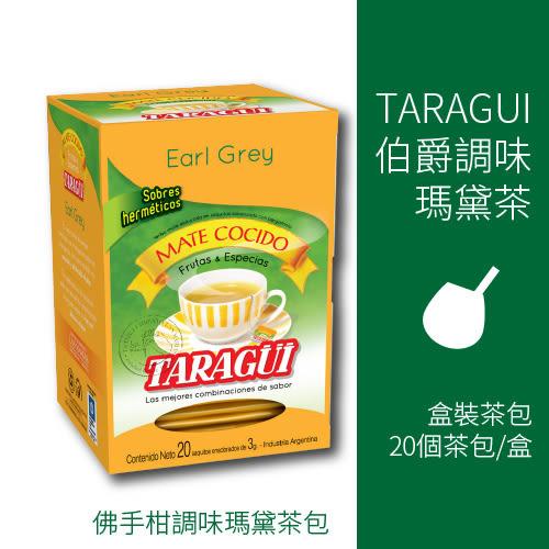 Taragui伯爵調味瑪黛茶(馬黛茶)20包/盒[盒裝茶包]@賣瑪黛茶啦XD