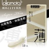 衛生套 情趣用品 OKAMOTO 日本岡本‧City - Super Thin 透薄型保險套 10入裝【562613】