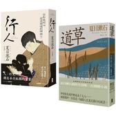 夏目漱石孤獨物語二部曲(行人 道草)