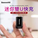 Baseus倍思 行者雙USB旅行充電頭 快充頭 閃充頭 旅充頭 充電器