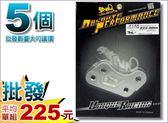 A4731064705. [批發網預購] 台灣機車精品 勁戰 對二連接座260mm 銀色5個(平均單個225元)最低批5