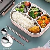 不銹鋼飯盒便當盒上班族帶飯大容量保溫加熱便攜餐盒套裝簡約 PA16111『男人範』