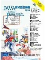二手書博民逛書店《Java 程式設計藝術 (Java How to Program, 6/e)》 R2Y ISBN:9861542841