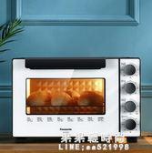 烤箱 鬆下電烤箱家用烘焙多功能全自動智慧發酵32升大容量迷你小型烤箱 果果輕時尚NMS