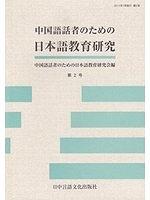 二手書博民逛書店《ChuÌ gokugo washa no tame no nihongo kyoÌ iku kenkyuÌ : 2》 R2Y ISBN:9784905013761