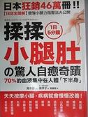 【書寶二手書T5/養生_HD7】揉揉小腿肚的驚人自癒奇蹟_槙孝子