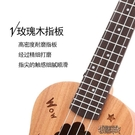 尤克里里初學者學生成人女男23寸26寸烏克麗麗兒童ukulele小吉他 【全館免運】