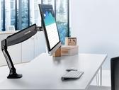樂歌 台式電腦顯示器支架 通用桌面萬向旋轉伸縮底座電腦增高架 星河