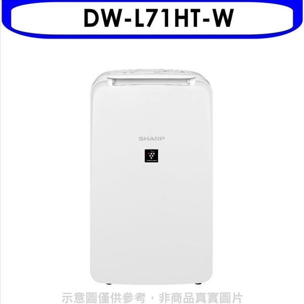 《結帳打9折》SHARP夏普【DW-L71HT-W】6公升/日除濕機