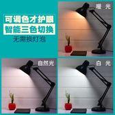 LED臺燈護眼書桌簡約現代臥室床頭夾子小燈 st327『寶貝兒童裝』